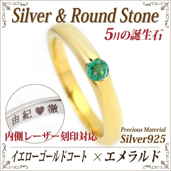 エメラルド リング シルバー925 レディース メンズ シルバー 指輪 イエローゴールド ラウンドストーン 5月 誕生石 3mm 内側 刻印 送料 無料 名入れ リング シン