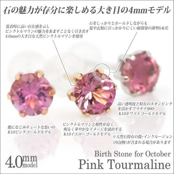 ピンクトルマリン ピアス プラチナ レディース メンズ 10月 片耳用 誕生石 薄型6本爪 4mm  ピアス シンプル 男性 女性 ペア にも 大きいサイズ 可愛い おしゃれ