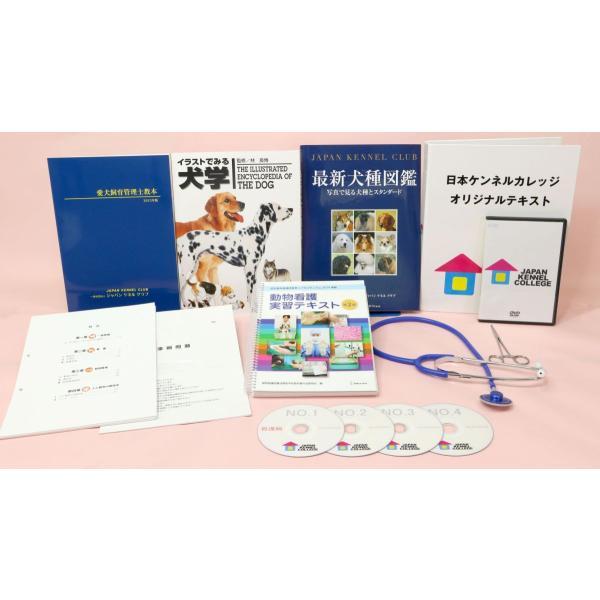 通信 資格 動物看護士養成専門講座|j-kc-pet