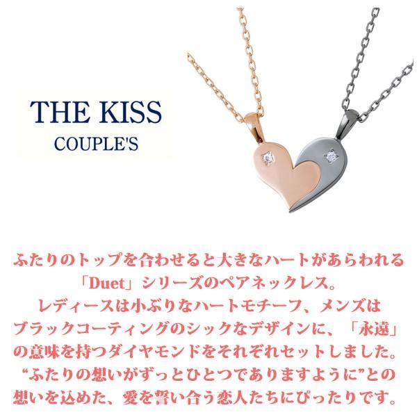 ペアネックレス THE KISS ダイヤモンド ネックレス あわせるとハート シルバー SV925 ピンク&ブラックコーティング 2018-02NPI-BK|j-kimura|02