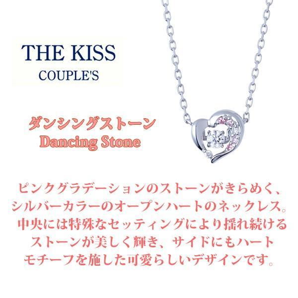 THE KISS ダンシングストーン ネックレス 限定ボックスサービス レディース 40cm シルバー SV925 ダイヤモンド キュービック  2018-03NRH-DM|j-kimura|02