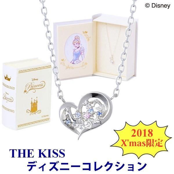 ディズニー ネックレス プリンセス シンデレラ 限定 THE KISS シルバー レディース ネックレス 40cm SV925 キュービック DI-SN1219DM|j-kimura