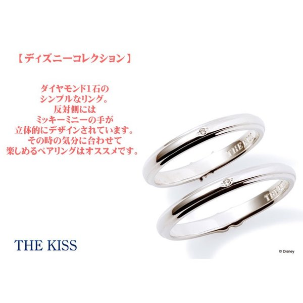 ペアリング ディズニー ミッキー ミニー 指輪 THE KISS ダイヤモンド シルバー SV925 ハンドモチーフ ペア DI-SR1814DM DI-SR1815DM|j-kimura|02