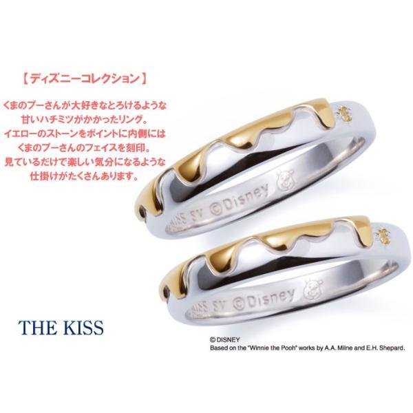 ペアリング ディズニー くまのプーさん 指輪 THE KISS シルバー SV925 キュービックジルコニア ペア 筆記体日本語ハート刻印可能 DI-SR703CB|j-kimura|02