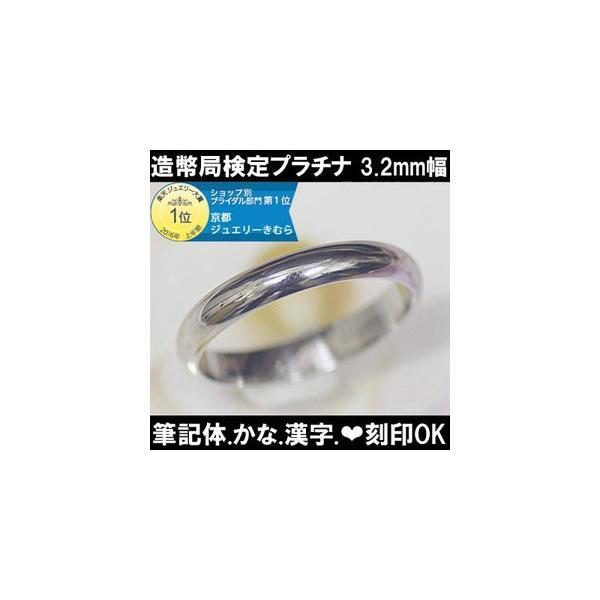 結婚指輪 安い プラチナ ペアリング シエール造幣局検定マーク 表面光沢 結婚指輪 安い 甲丸 GO-057