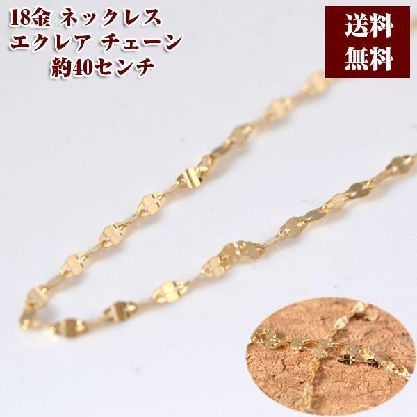 18金 ネックレス エクレア チェーン K18 40cm 誕生日  ジュエリー アクセサリー  プレゼント