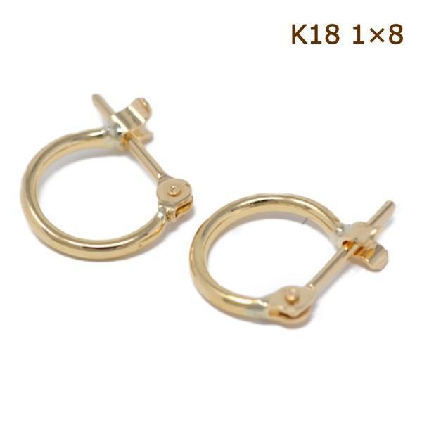 フープピアス 小さめ フープ  18k K18  18金 ゴールド  両耳用 パイプサイズ 1mm × 8mm レディース メンズ 小さい ピアス プレゼント