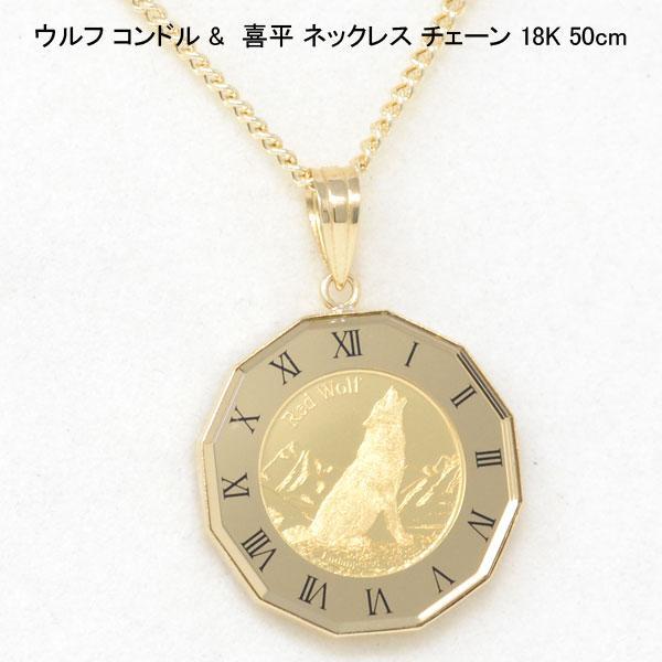 コイン ペンダント トップ 純金 24金 K24 枠 18金 K18 ウルフ コンドル 喜平 ネックレス チェーン 18k 50cm メンズ 男性 プレゼント
