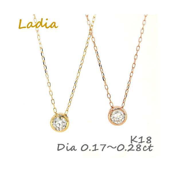 ダイヤモンド ネックレス ゴールド 0.2ct K18  0.17〜0.19ct/0.20〜0.22ct 一粒 ダイヤペンダント プレゼント