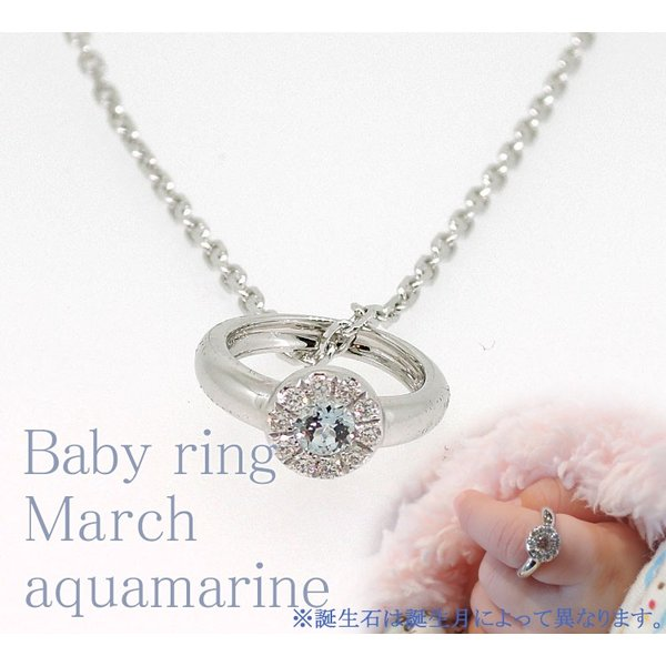 Baby Ring3月 K18WG アクアマリンとダイヤのベビーリング(ネックレス、保証書、箱付き)|j-lumiere