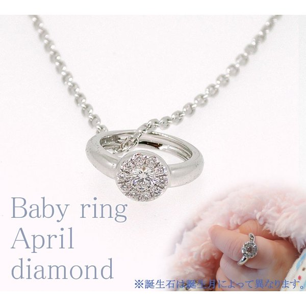 Baby Ring4月 K18WG ダイヤモンドのベビーリング(ネックレス、保証書、箱付き)|j-lumiere