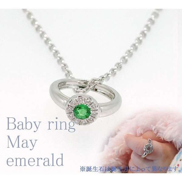 Baby Ring5月 K18WG エメラルドとダイヤのベビーリング(ネックレス、保証書、箱付き)|j-lumiere