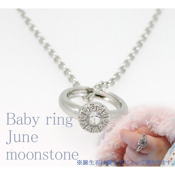 Baby Ring6月 K18WG ムーンストーンとダイヤのベビーリング(ネックレス、保証書、箱付き)|j-lumiere