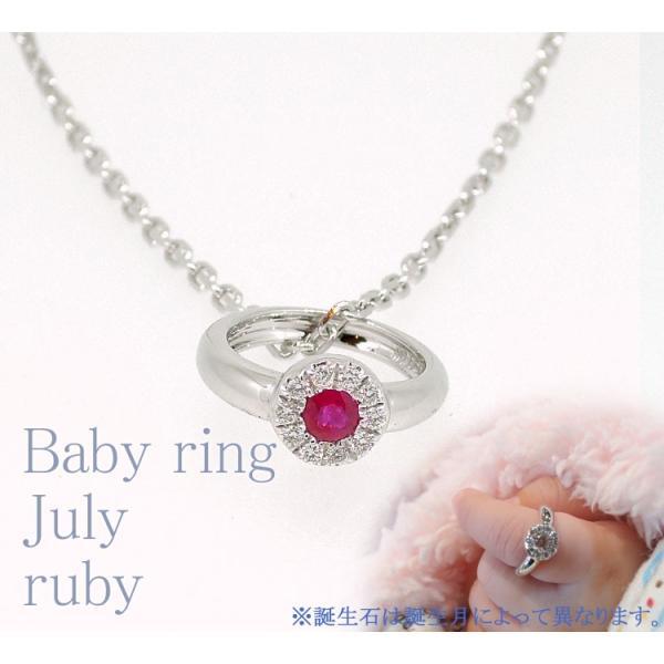 Baby Ring7月 K18WG ルビーとダイヤのベビーリング(ネックレス、保証書、箱付き)|j-lumiere