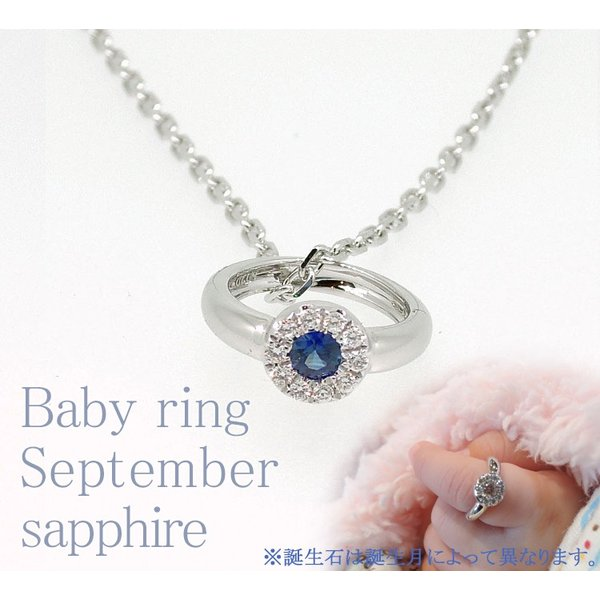 Baby Ring9月 K18WG サファイアとダイヤのベビーリング(ネックレス、保証書、箱付き)|j-lumiere