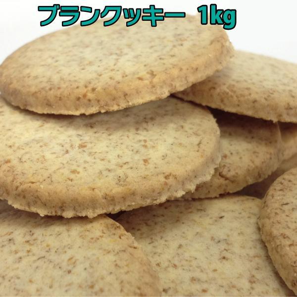 小麦ふすまダイエット食品ブランクッキー1箱小麦ふすまブラン食物繊維を豊富に使用