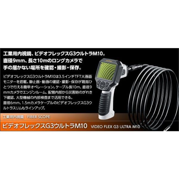 工業用内視鏡 ビデオフレックスG3 ウルトラM10