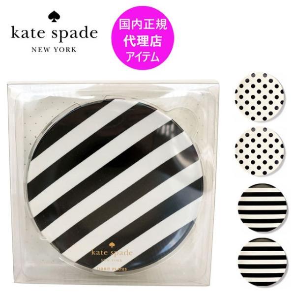 kate spade ケイトスペード メラミン食器 プレート4枚セット 15cm ドット ストライプ ボーダー RAISE A GLASS TIDBIT PLATES 156530