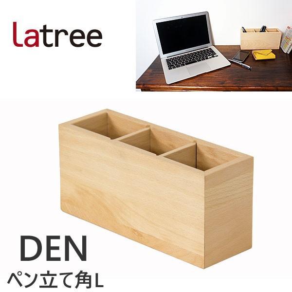 天然木 ペン立て 角 L ビーチ 木製 ペンスタンド ステーショナリー 小物入れ Latree ラトレ PL1DEN-0020230-BEOL