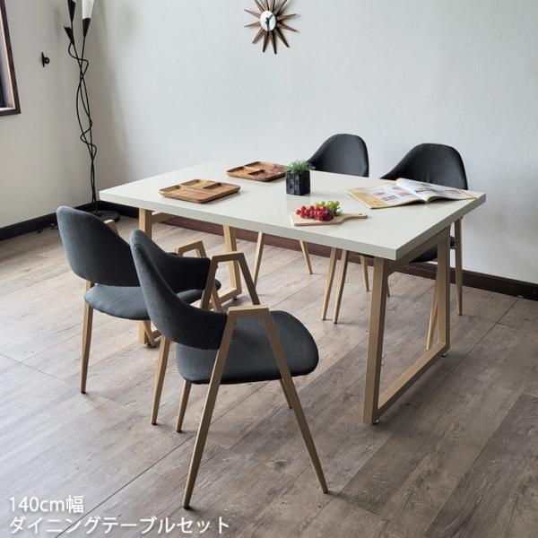 ダイニング5点セット・フィリップ ダイニングテーブルセット 4人掛け 140cm幅   おしゃれ 北欧