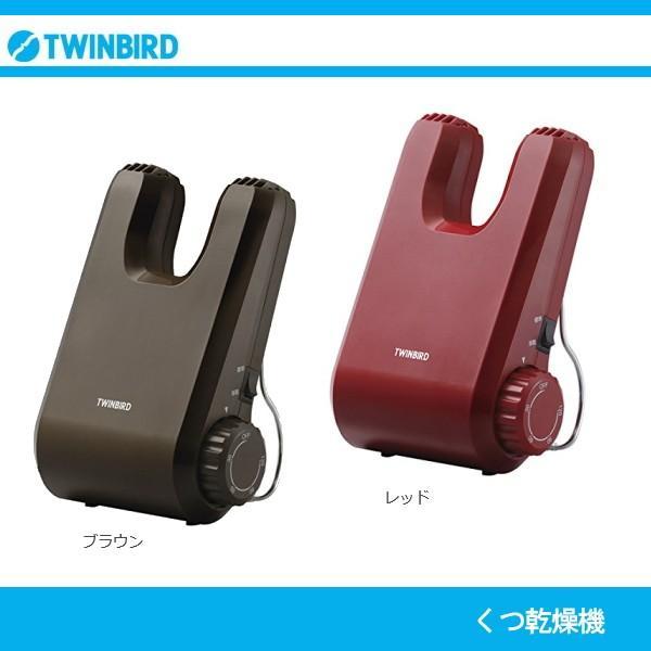 TWINBIRD ツインバード くつ乾燥機 SD-4546R SD-4546BR