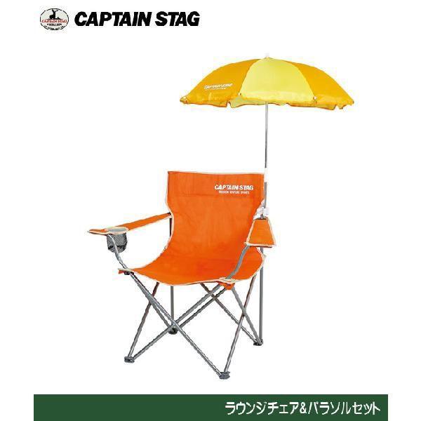 ラウンジチェア&パラソルセット(オレンジ) M-1575 M-3913 キャプテンスタッグ CAPTAINSTAG