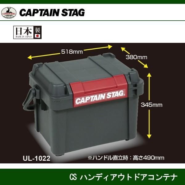 キャプテン スタッグ コンテナ