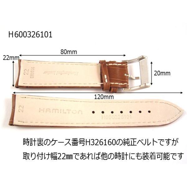 ハミルトン純正ベルト22mm/ジャズマスター・オートクロノ用ブラウンプレスカーフベルトH600326101