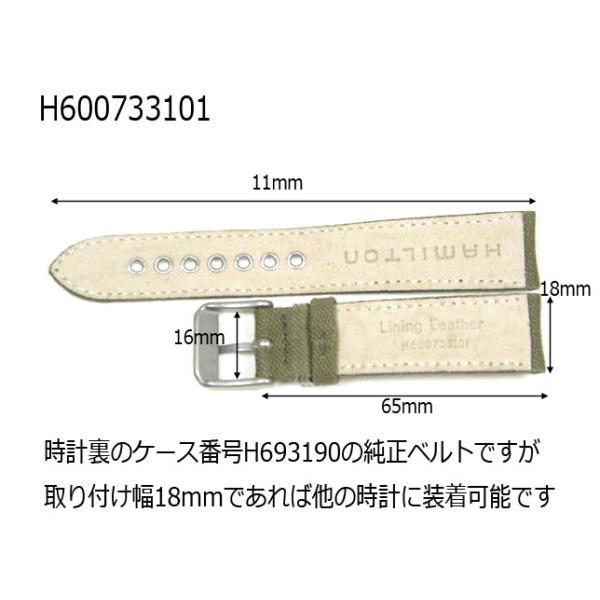 ハミルトン純正ベルト18mm/カーキフィールド33mm用モスグリーンキャンバスベルトH600733101|j-tajima|03