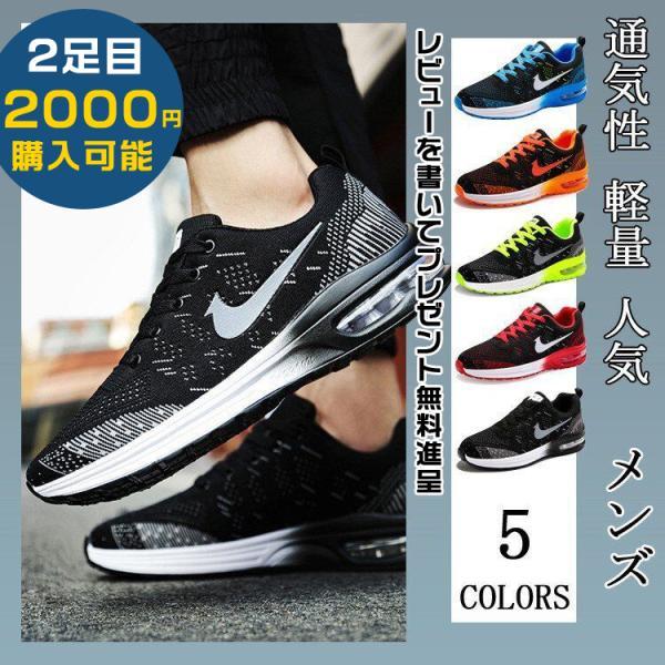 2点セット+2000円 スニーカーメンズレディースシューズランニングシューズウォーキングレースアップカジュアル男女兼用オシャレ