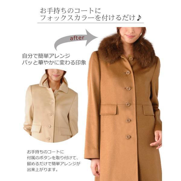 フォックス ファー カラー コート 取り付け用 襟 / レディース|j-white|03