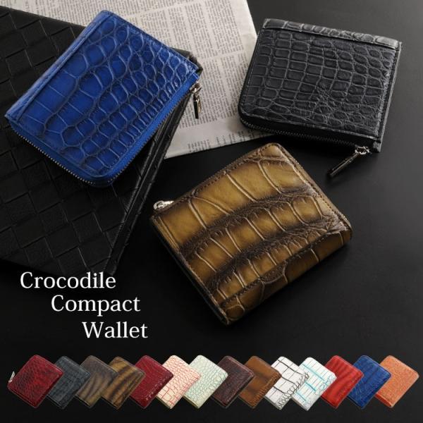 コンパクト財布クロコダイルマットL字ファスナーメンズ『ギフト』