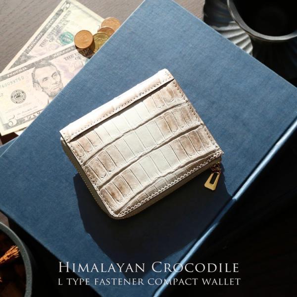 ヒマラヤクロコダイルL字ファスナーコンパクト財布マット加工メンズ小さいキャッシュレス『ギフト』