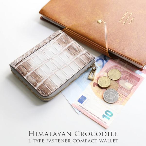 ヒマラヤクロコダイルL字ファスナーコンパクト財布マット加工小さいキャッシュレス『ギフト』