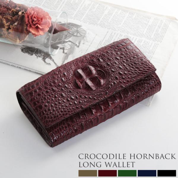 クロコダイルホーンバックかぶせ長財布レディースマット全5色(06001586r)