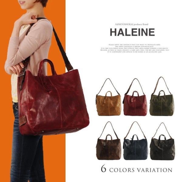 HALEINE [アレンヌ] 馬革 &イタリー製 牛革 トート バッグ プルアップ レザー / レディース   ブランド ブランド