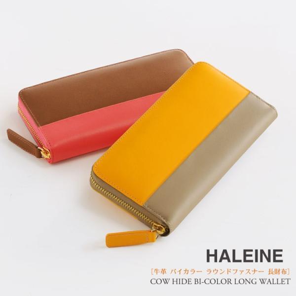 HALEINE[アレンヌ] 本革 フランス レザー 長財布 ラウンドファスナー バイカラー / レディース ブランド|j-white|16