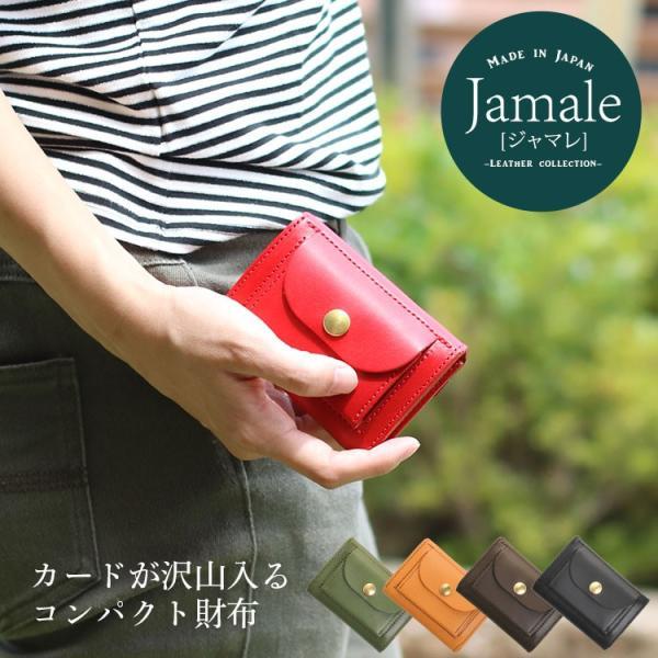 Jamale ジャマレ 日本製 ヌメ革 ミニ財布 コンパクトサイズ レディース(No.07000357)|j-white