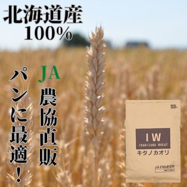 強力粉 北海道 いわみざわ産小麦100% キタノカオリ 5kg|ja-iwamizawa
