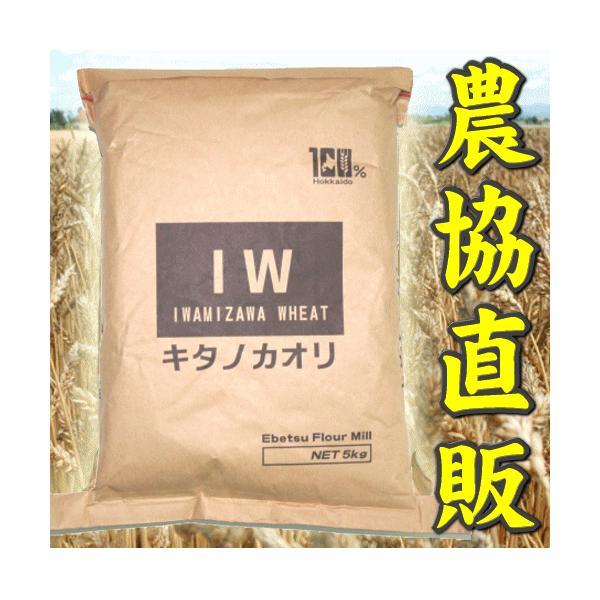強力粉 北海道 いわみざわ産小麦100% キタノカオリ 5kg|ja-iwamizawa|02