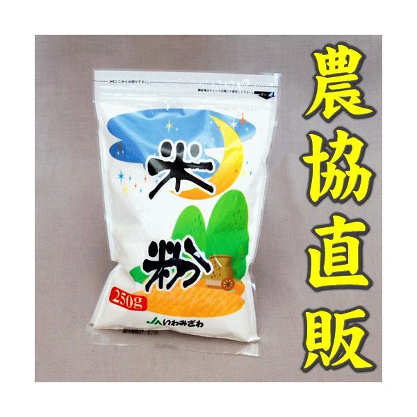 農協直販 米粉(上新粉) 250g 北海道 いわみざわ産米100%