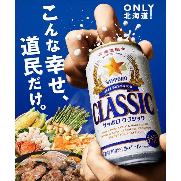 生ビール サッポロクラシック 350ml×24 ja-iwamizawa