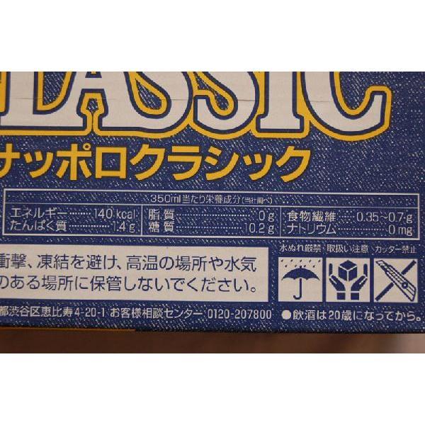 生ビール サッポロクラシック 350ml×24 ja-iwamizawa 04