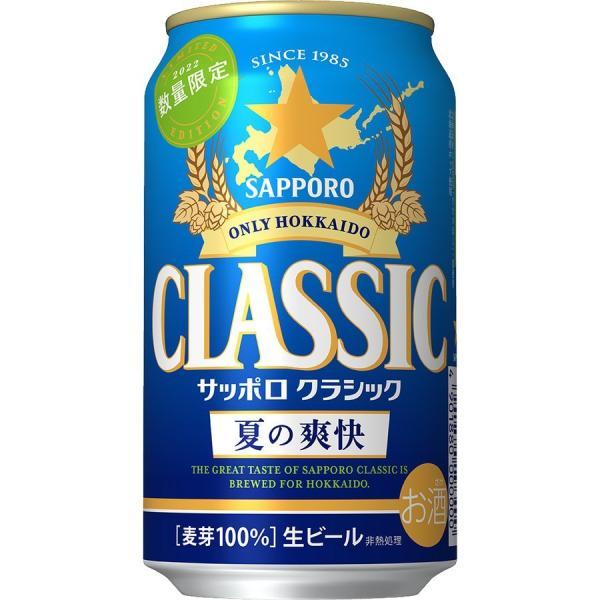 生ビール サッポロクラシック 夏の爽快2018 350ml×24|ja-iwamizawa