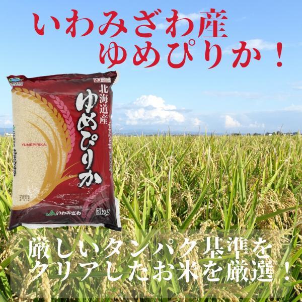 米 ゆめぴりか 5kg 平成29年産 良質1等米 いわみざわ産地限定|ja-iwamizawa