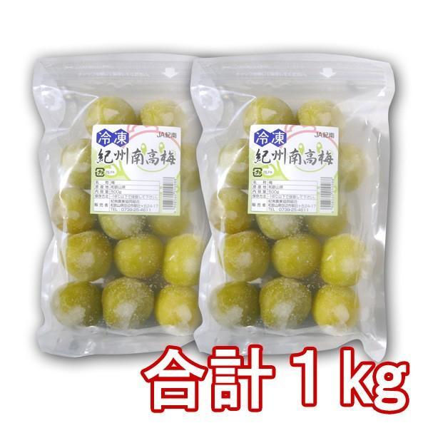 氷梅 冷凍南高梅 梅酒用・梅ジュース用  500g×2袋 計1kg 和歌山県紀州産青梅