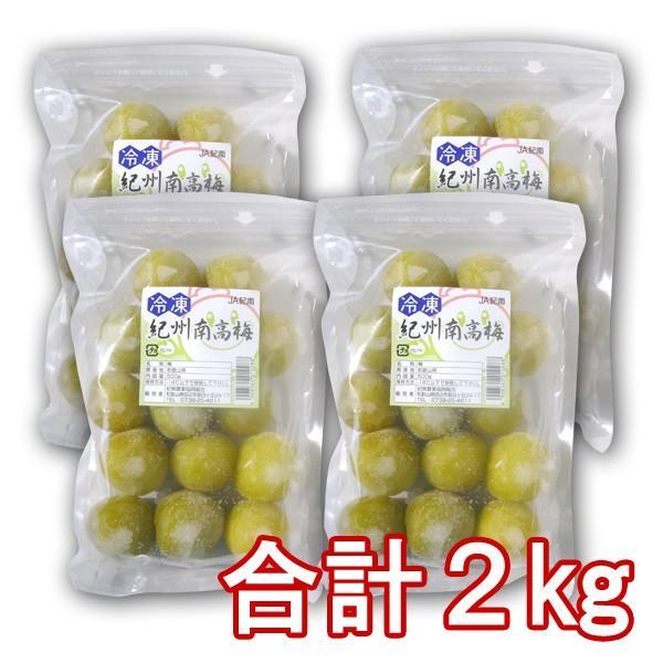 氷梅 冷凍南高梅 梅酒用・梅ジュース用  500g×4袋 計2kg 和歌山県紀州産青梅