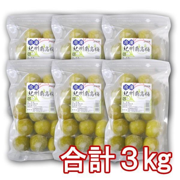 氷梅 冷凍南高梅 梅酒用・梅ジュース用  500g×6袋 計3kg 和歌山県紀州産青梅