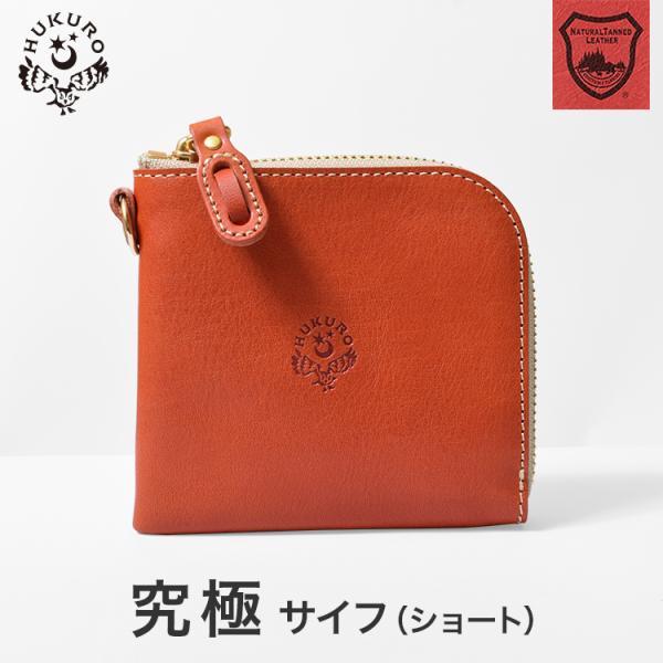 財布究極サイフショート薄型薄いコンパクトレディースメンズ本革革栃木レザーL字ファスナーシンプル日本製HUKURO