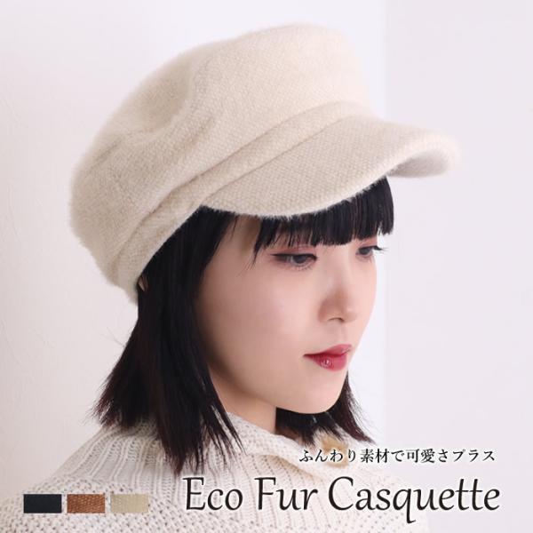 キャスケット帽キャスケット帽レディース秋冬マリンキャップエコファーファー帽子